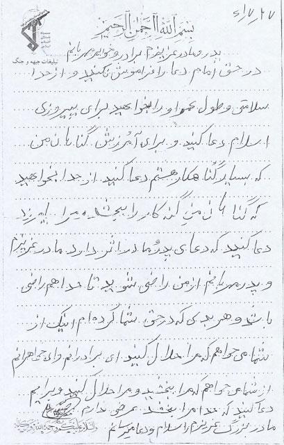 نامه شهید صفدرعلی خدامیان